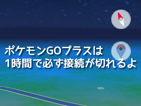 ポケモンGOプラス(GOPlus)は1時間で接続が自動で切れるよ!