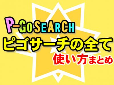 P-GO SEARCH(ピゴサーチ)使い方と設定方法まとめ