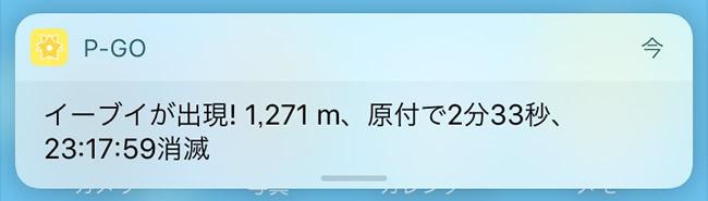 ピゴサーチ-プッシュ通知