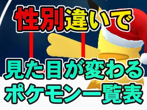【ポケモンGO】性別で見た目が違うポケモン一覧