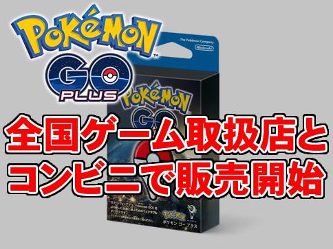 ポケモンGOプラス(GOPlus)が全国のテレビゲーム取扱店等で販売開始!
