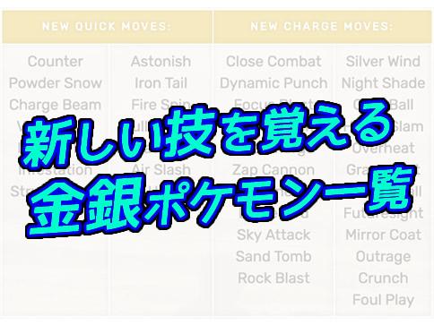 【ポケモンGO】新しいわざを覚える金銀ポケモンン一覧