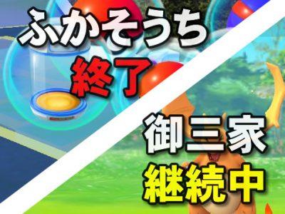 【ポケモンGO】ふかそうちのイベント終了!御三家出現率アップはまだ継続中!
