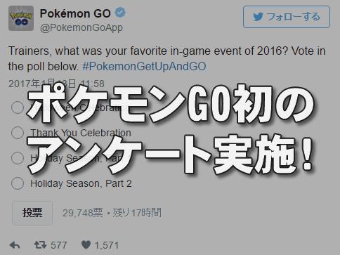 【ポケモンGO】公式アンケートで好きなイベントを投票しよう!