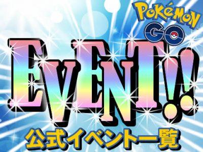 【ポケモンGO】公式発表のイベント内容まとめ