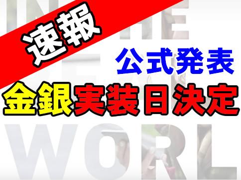 【ポケモンGO】金銀第二世代ジョウト地方の実装決定!!【公式発表】