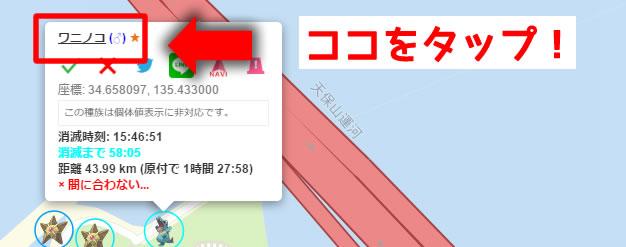 P-GO-SEARCH-進化後確認01