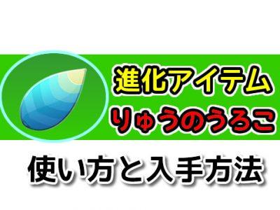 【ポケモンGO】りゅうのうろこの入手方法と使い方【進化アイテム】