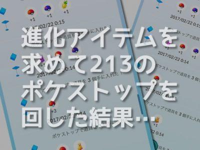 【ポケモンGO】ポケストップ213回回した結果発表!進化アイテムは…