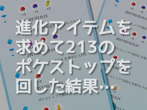 【ポケモンGO】ポケストップ213回まわした結果発表!進化アイテムは…
