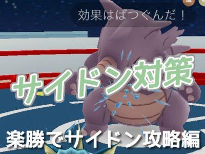 【ポケモンGO】サイドン対策おすすめポケモン!弱点はコレだ!