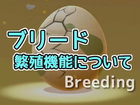 【ポケモンGO】ブリード機能とは!繁殖について