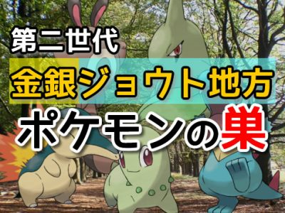 【ポケモンGO】金銀ジョウト地方ポケモンの巣