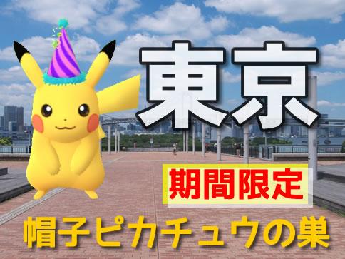 【ポケモンGO】東京の帽子ピカチュウの巣(最新の出現場所)