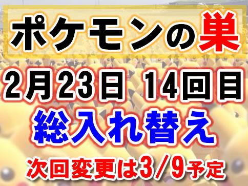 【ポケモンGO】2/23ポケモンの巣変更!金銀ジョウト地方のポケモンの巣はどうなっている?