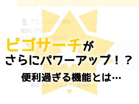 【ポケモンGO】ピゴサーチさらにパワーアップ!進化先やMAX強化CPが閲覧可能に!