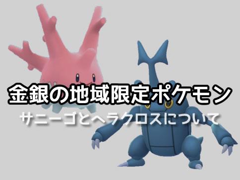 【ポケモンGO】金銀ジョウト地方の地域限定ポケモンはサニーゴとヘラクロス!サニーゴは日本でも出るぞ!