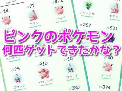 【ポケモンGO】バレンタインイベントでピンクのポケモンはどれぐらい捕獲できる?