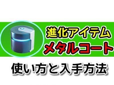 【ポケモンGO】メタルコートの入手方法と使い方【進化アイテム】