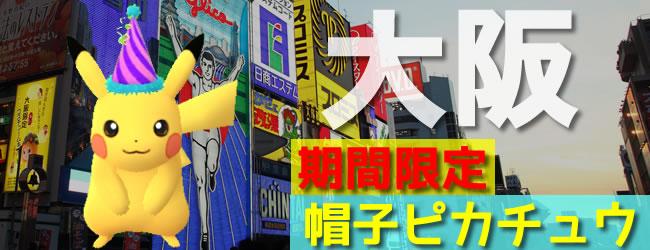 帽子ピカチュウ-大阪