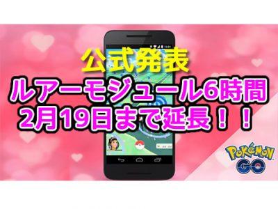 【ポケモンGO】バレンタインイベント!ルアーモジュール6時間が19日まで延長