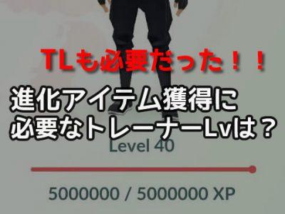 【ポケモンGO】進化アイテムの解禁レベルはTL10だぞ!