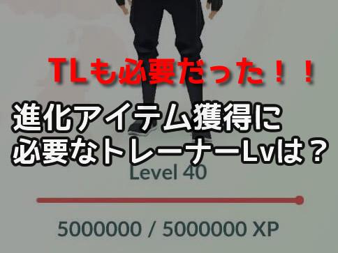 【ポケモンGO】進化アイテム(道具)の解禁レベルはTL10だぞ!