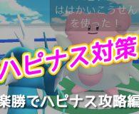 【ポケモンGO】ハピナス対策おすすめポケモン!HPとCPがヤバい!確実に倒す方法は?