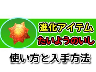 【ポケモンGO】たいようのいしの入手方法と使い方【進化アイテム】