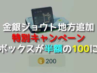 【ポケモンGO】金銀追加でポケモンボックスアップグレードが100ポケコインで購入可能!【公式発表】