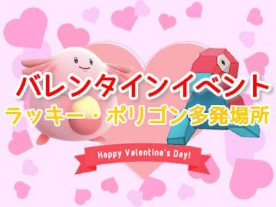【ポケモンGO】バレンタインイベント!ラッキーとポリゴンの出現場所一覧!