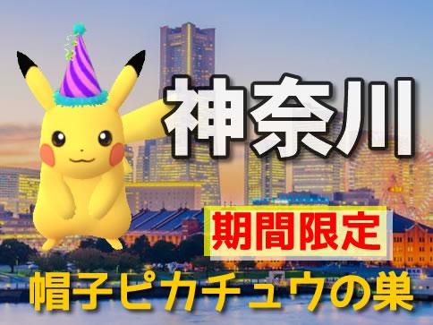 【ポケモンGO】神奈川(横浜)の帽子ピカチュウの巣(最新の出現場所)