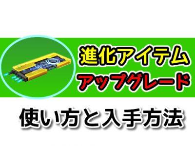 【ポケモンGO】アップグレードの入手方法と使い方【進化アイテム】