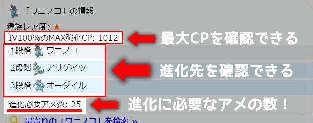 P-GO-SEARCH-進化後確認02