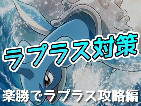 【ポケモンGO】ラプラス対策におすすめポケモンとわざ!弱点はコレだ!