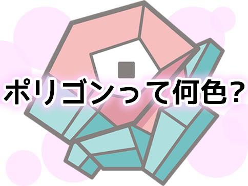 【ポケモンGO】バレンタインイベントのポリゴンってピンク色?桃色だよ!