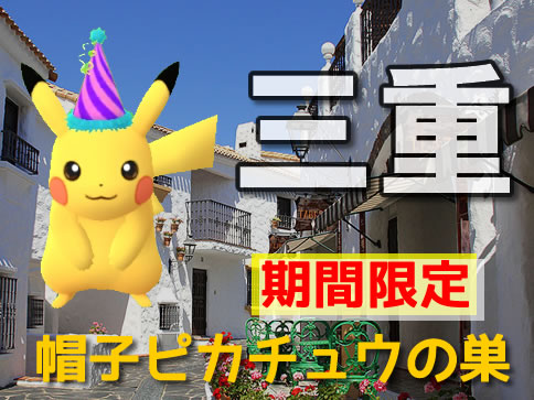 【ポケモンGO】三重の帽子ピカチュウの巣(最新の出現場所)