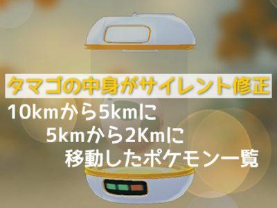 【ポケモンGO】タマゴの中身がサイレント修正!?10キロから5キロに降格組