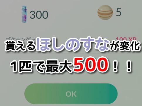 【ポケモンGO】金銀追加のアプデで「ほしのすな」の入手量もアップ!!