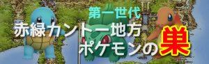 赤緑カントー地方ポケモンの巣