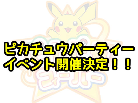 【ポケモンGO】ピカチュウパーティーイベント開催決定!限定ピカチュウをゲットしよう!