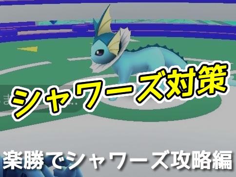 【ポケモンGO】シャワーズの弱点はコレ!シャワーズ対策おすすめポケモン