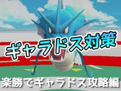 【ポケモンGO】ギャラドス対策におすすめポケモン!弱点はコレだ!