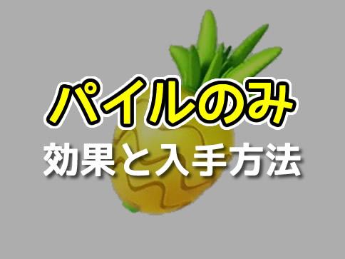 【ポケモンGO】パイルのみ(どうぐ)の効果と入手方法