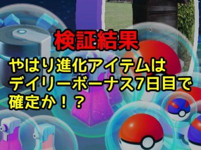 【ポケモンGO】進化アイテムのメタルコート出た!やっぱりデイリーボーナス7日目!