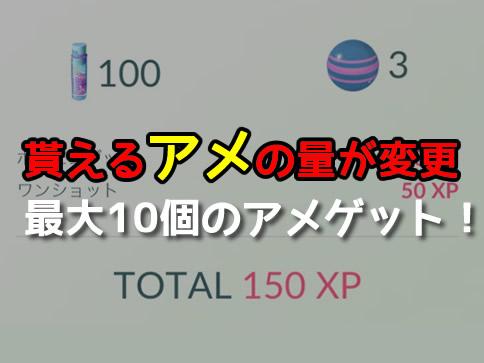 【ポケモンGO】金銀追加でポケモン捕獲時のアメの入手量変更!これは良アプデ!