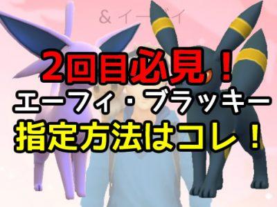 【ポケモンGO】エーフィとブラッキーの進化を指定する裏技!2回目以降はコレ!