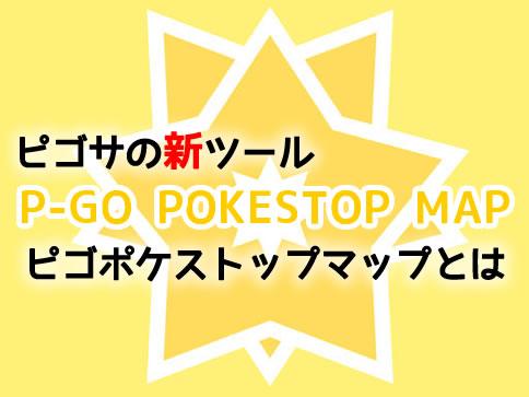 【ポケモンGO】ピゴサの姉妹サイト「P-GO POKESTOP MAP」ピゴポケストップマップとは?