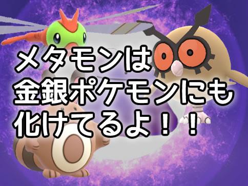 【ポケモンGO】メタモンは金銀のオタチ、ホーホー、ヤンヤンマにも変身!