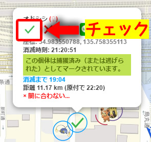 P-GO SEARCH-チェックリスト